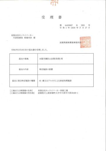 滋賀県湖東環境 特定施設設置届出書受理