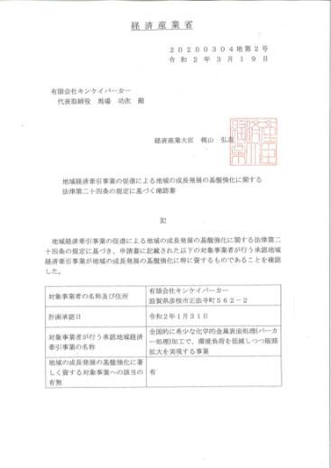 経済産業省 地域経済牽引事業の承認