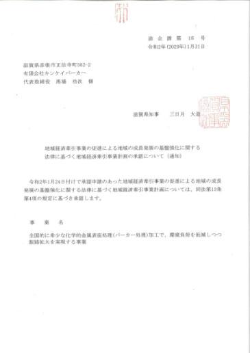 滋賀県知事 地域経済牽引事業の承認